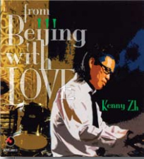 充滿音樂靈感:Kenny Zh:from Beijing with Love